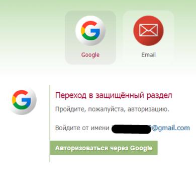 авторизация для вывода средств с помощью гугл