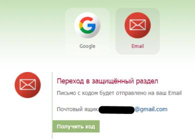 получение кода через e-mail для вывода средств