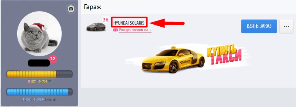 виртуальное авто