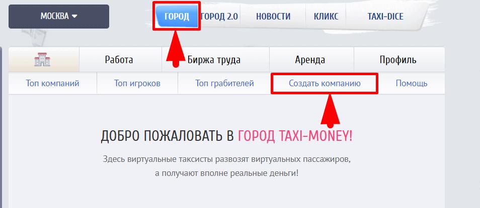 создание компании в игре taxi-money