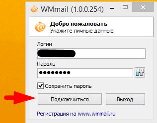 вход в программу wmmail agent