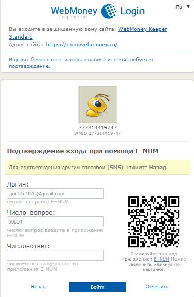 регистрация с помощью webmoney