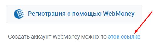 ссылка для создания аккаунта в системе webmoney
