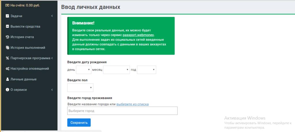 данные аккаунтов webmoney и cashbox должны совпадать