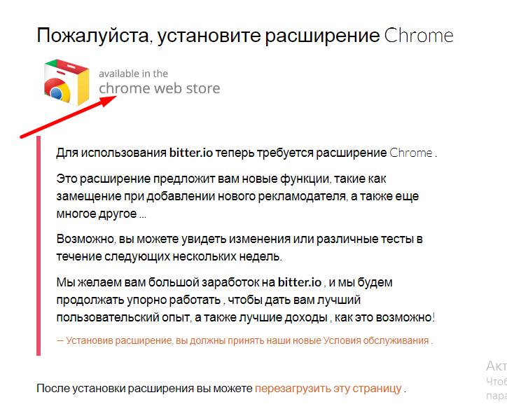 установка расширения для Google chrome