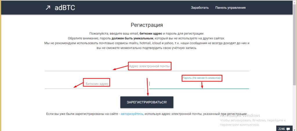 регистрация на проекте ADBTC TOP