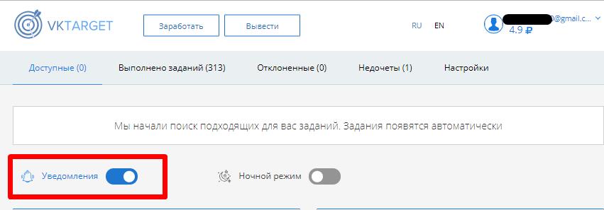 уведомления на vktarget