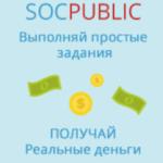картинка socpablic