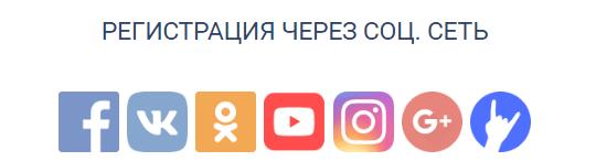 регистрация через социальную сеть