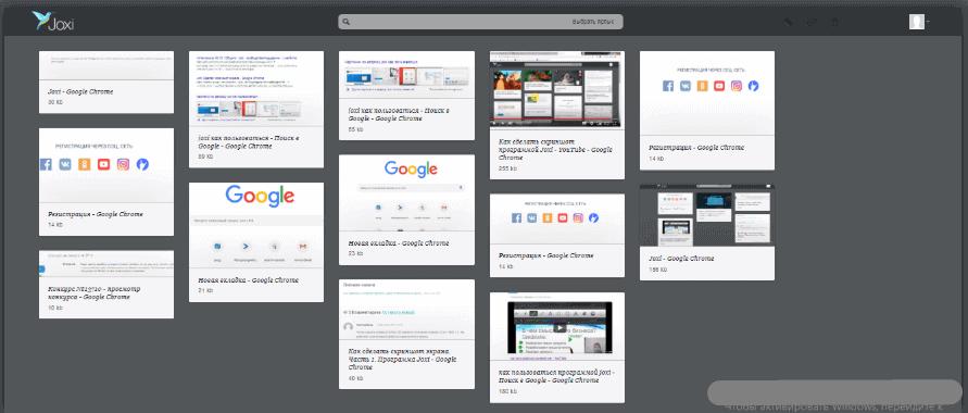 скриншоты загруженные автоматически программой