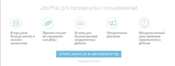 платная версия приложения Joxi