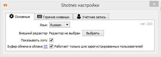 настройки shotnes