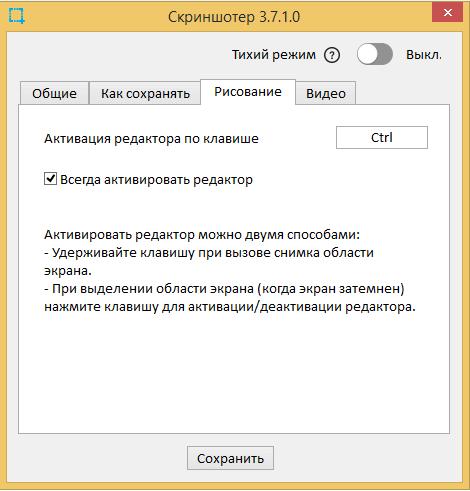 функция включения и отключения редактора скриншотера