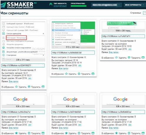 скринщоты загруженные на сервер SSmaker