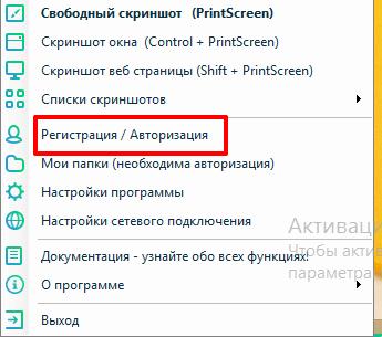 пункт регистрация[авторизация] в меню