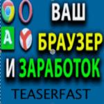 картинка сайта teaserfast