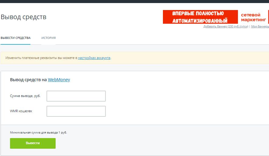 вывод средств webmoney