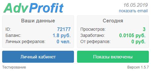 информационное табло расширения advprofit