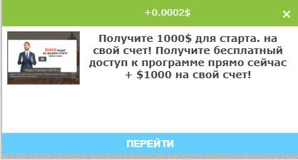 зачисление оплаты за просмотр тизера