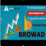 картинка расширения browad