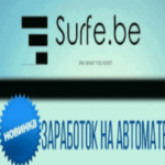 миниатюра для сайта surfe.be