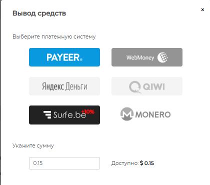 платежные системы для вывода средств с проекта surfe.be