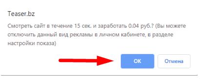 уведомление о popup-рекламе