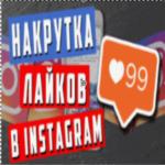 картинка сайта likemania