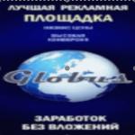 картинка сайта globus inter