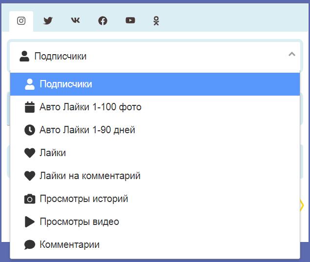 список услуг в конкретной социальной сети на likemania