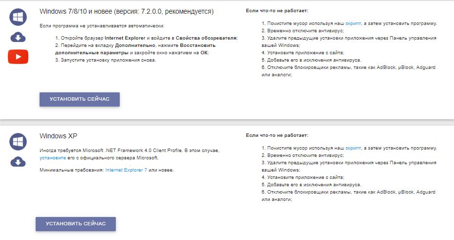 приложение для компьютеров и ноутбуков