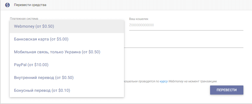 платежные системы доступные для вывода средств на проекте globus inter