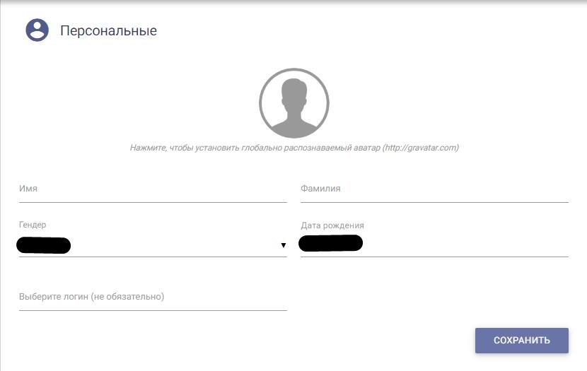 персональные данные аккаунта globus inter