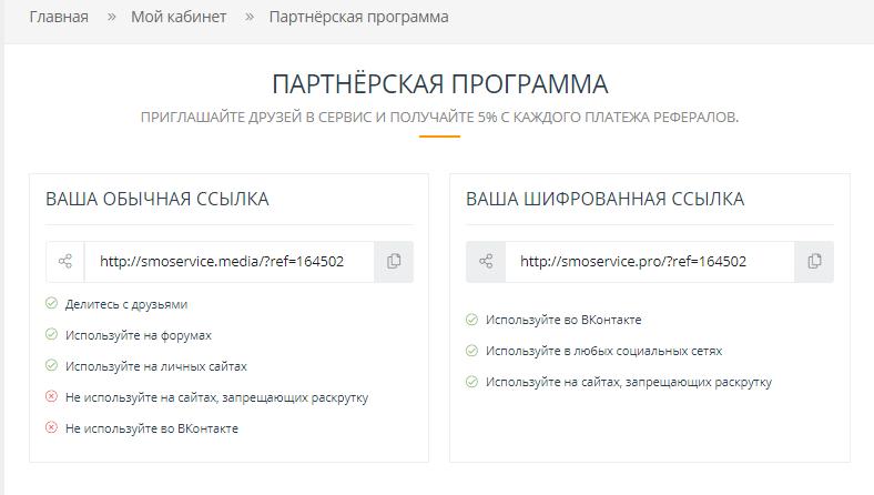партнерская ссылка на smoservice