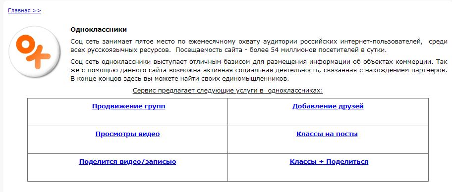 услуги profi-like для Одноклассников