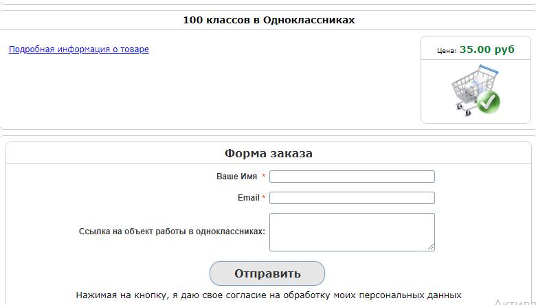 форма для заполнения заказа