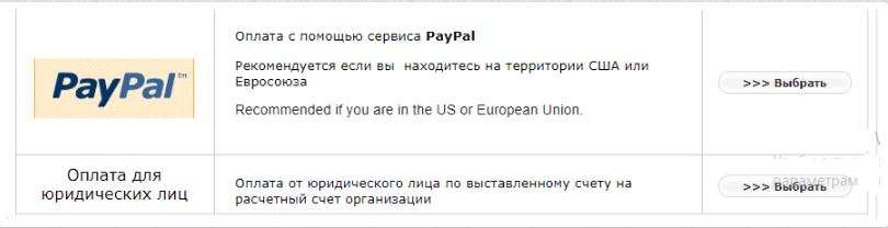 оплата через pay pal