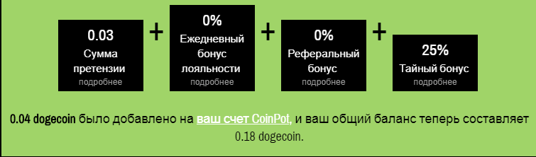 бонусы на кране moondoge.co.in