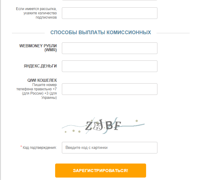 форма регистрации [нижняя часть]