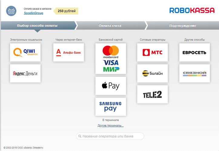 дополнительные платежные системы для оплаты услуг на проекте socelin