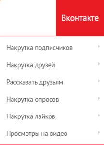 накрутка в социальной сети ВКонтакте