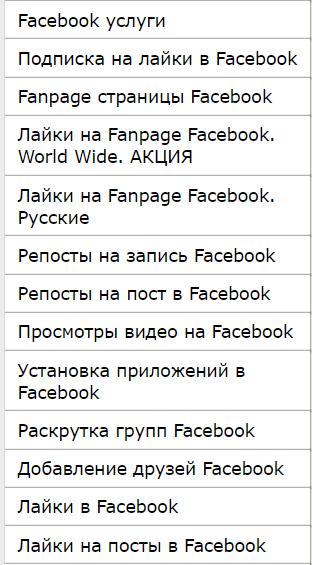 услуги в фейсбук