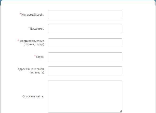 форма для регистрации в партнерской программе profi-like
