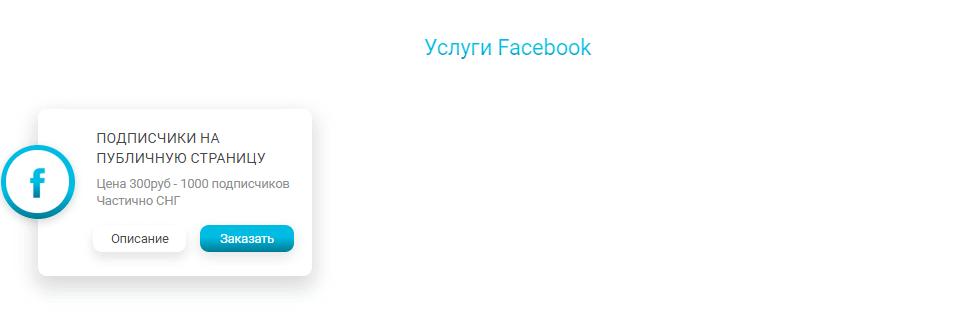 накрутка подписчиков в Facebook