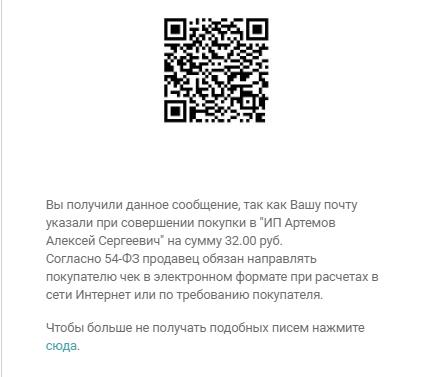нижняя часть чека от сайта Avi1 с or-кодом