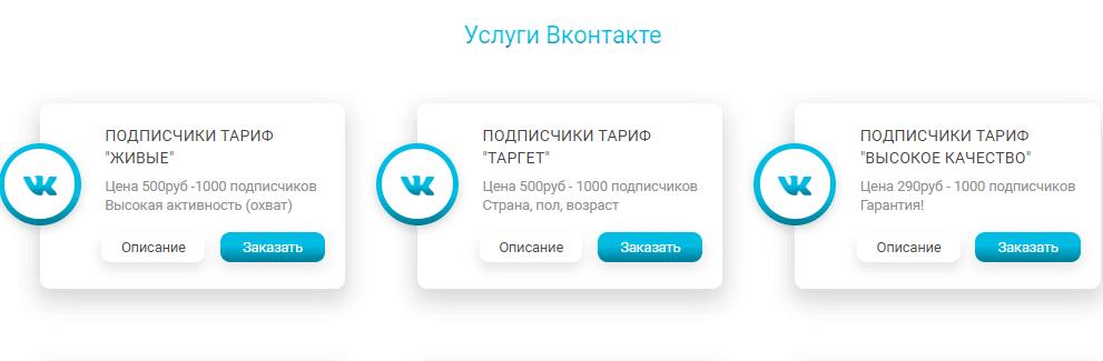 продвижение Вконтакте [часть1]