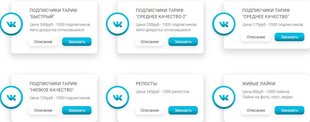 продвижение Вконтакте [часть 2]
