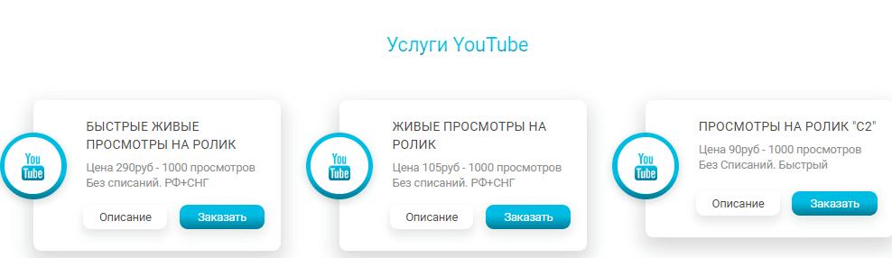 услуги предоставляемые Top smm для You Tube