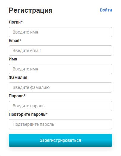 регистрационная форма для ввода данных