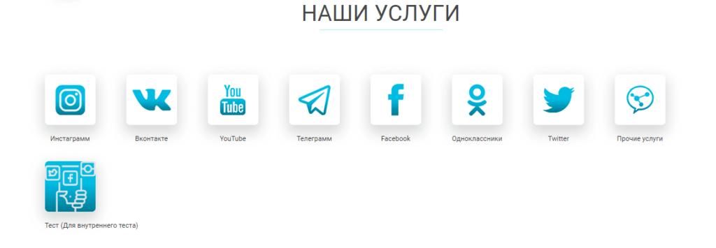 все социальные сети на сервисе top smm для работы по продвижению